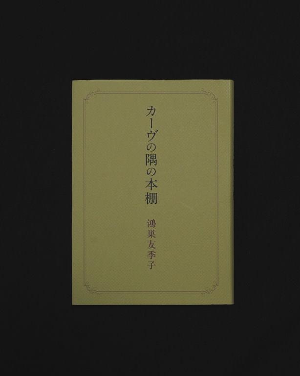 鴻巣友季子『カーヴの隅の本棚』01