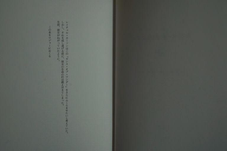 レイチェル・カーソン『センス・オブ・ワンダー』02
