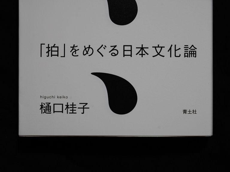 樋口桂子『日本人とリズム感』04