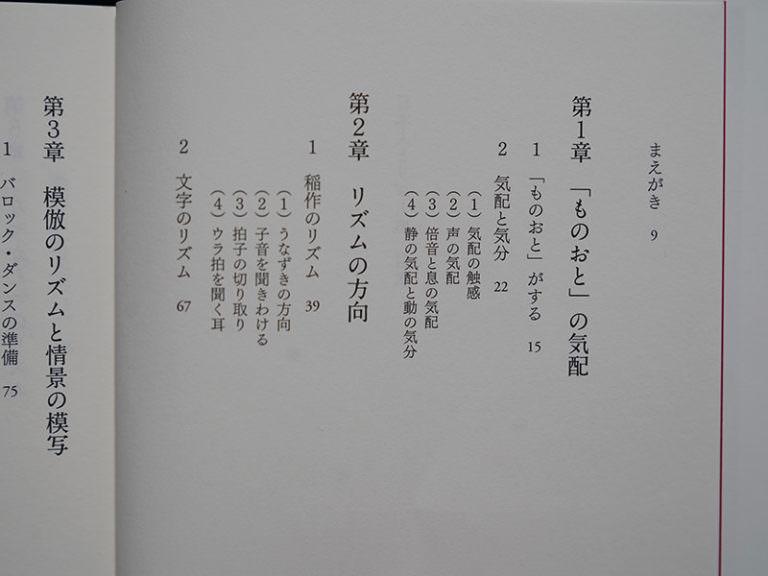樋口桂子『日本人とリズム感』05