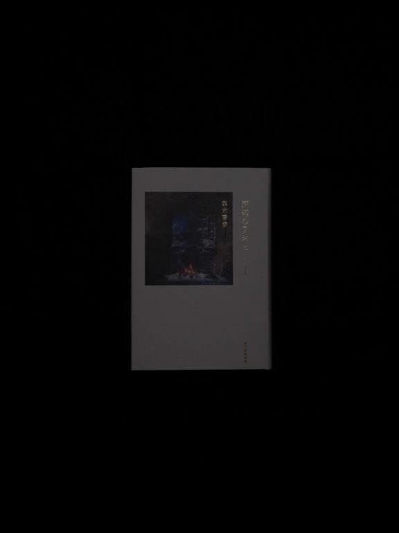 梨木香歩『炉辺の風おと』01