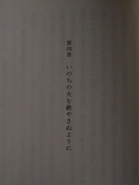 梨木香歩『炉辺の風おと』03