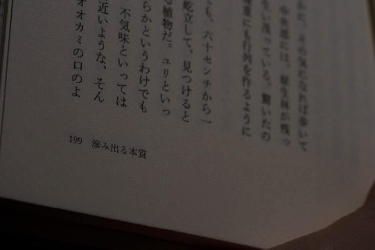 梨木香歩『炉辺の風おと』04