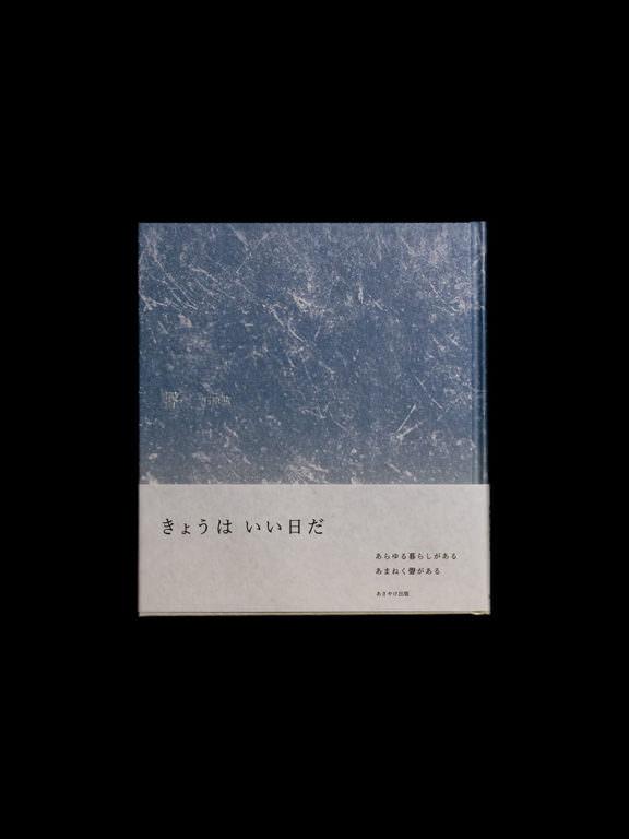石原弦『聲』(あさやけ出版)01