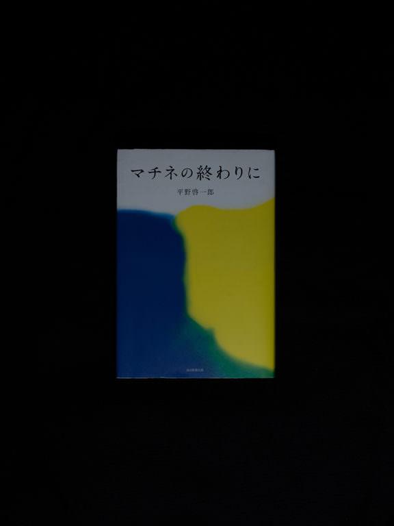 平野啓一郎『マチネの終わりに』01