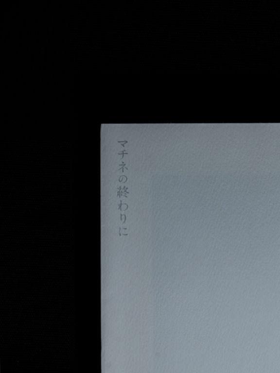 平野啓一郎『マチネの終わりに』02