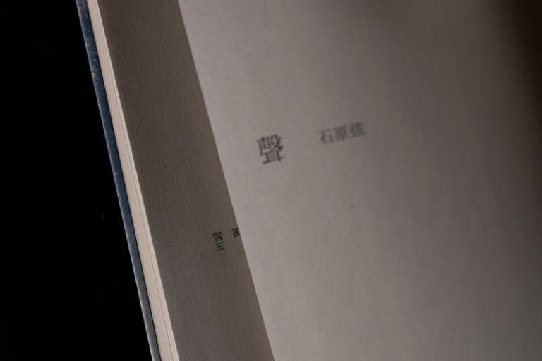 石原弦『聲』(あさやけ出版)05