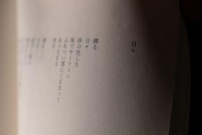 石原弦『聲』(あさやけ出版)06