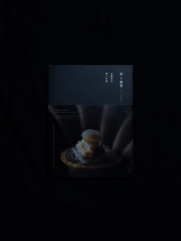 安藤雅信・溝口実穂『茶と糧菓 喫茶の時間芸術』01