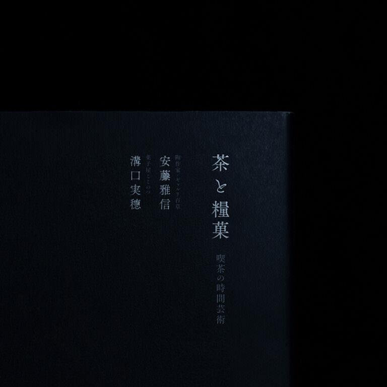 安藤雅信・溝口実穂『茶と糧菓 喫茶の時間芸術』02