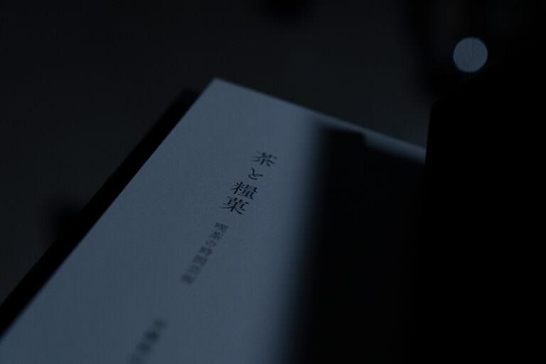 安藤雅信・溝口実穂『茶と糧菓 喫茶の時間芸術』04