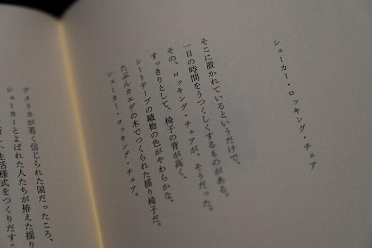 長田 弘「世界はうつくしいと」03