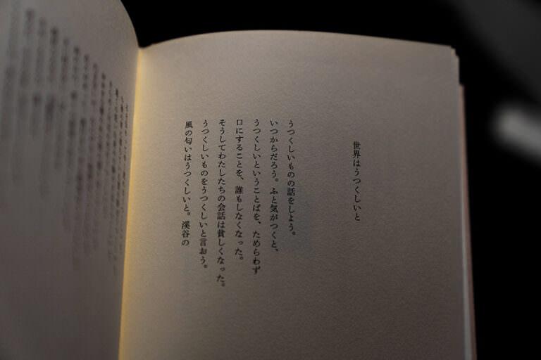 長田 弘「世界はうつくしいと」04