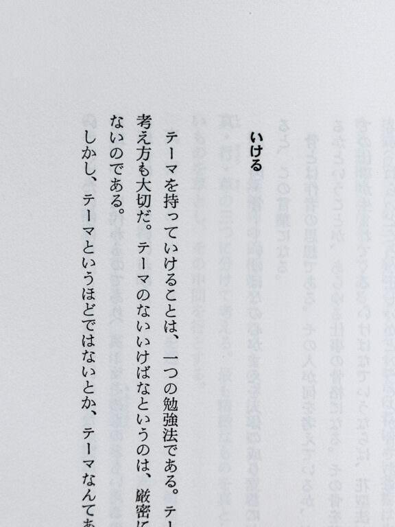 いけばなのように/ 平田春果02