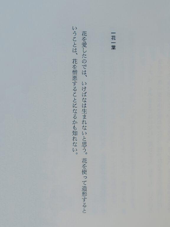 いけばなのように/ 平田春果03