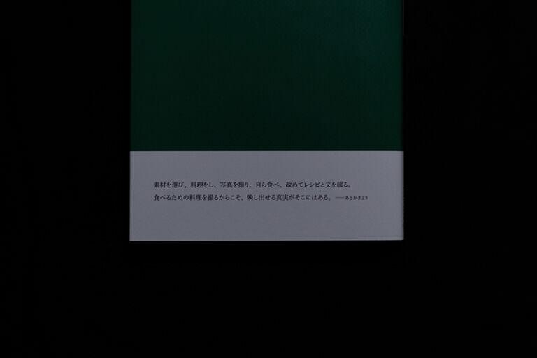究極のシンプル/細川亜衣07