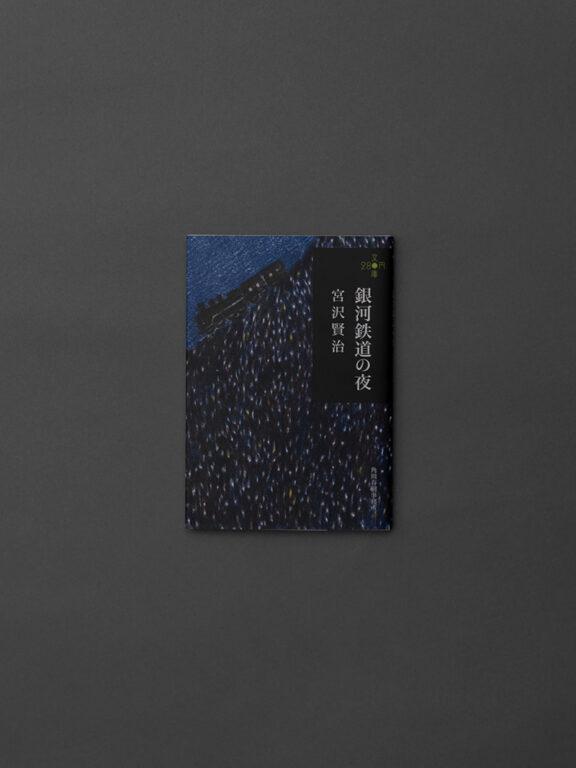 銀河にて。/ 銀座蔦屋書店01