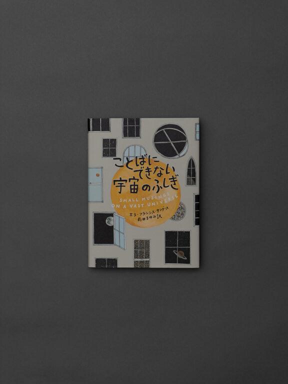 銀河にて。/ 銀座蔦屋書店02