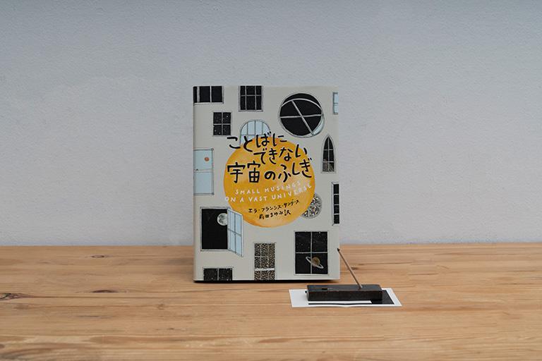 銀河にて。/ 銀座蔦屋書店03